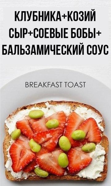 Вкусные и оригинальные варианты завтрака