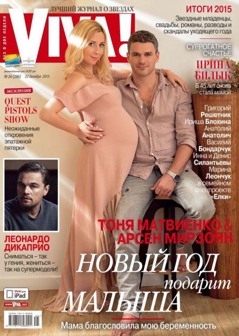 Тоня Матвієнко та Арсен Мірзоян чекають дитину [ФОТО]