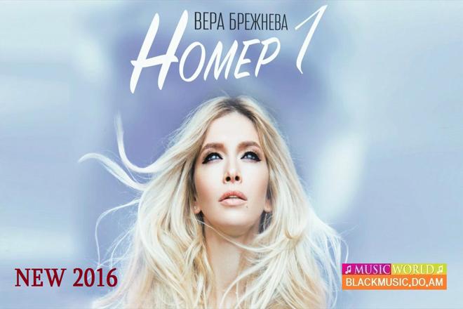 Віра Брежнєва випустила нову романтичну пісню [АУДІО]