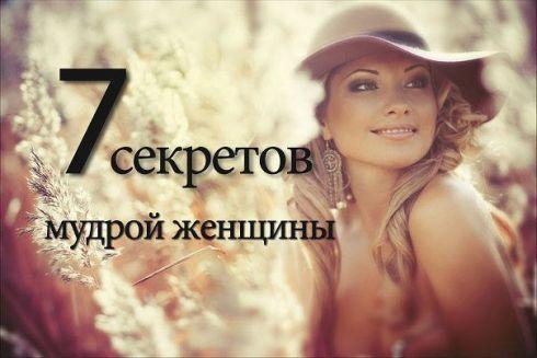 12 заповедей женственности
