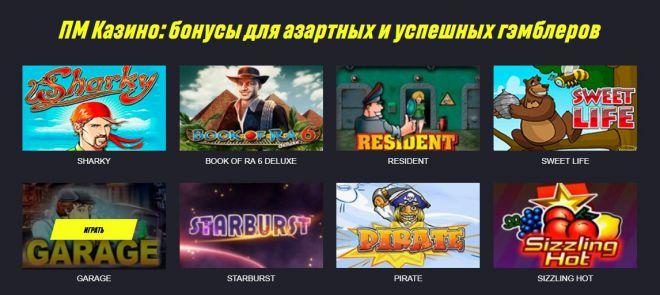 ПМ Казино – лучшие азартные игры на вашем компьютере