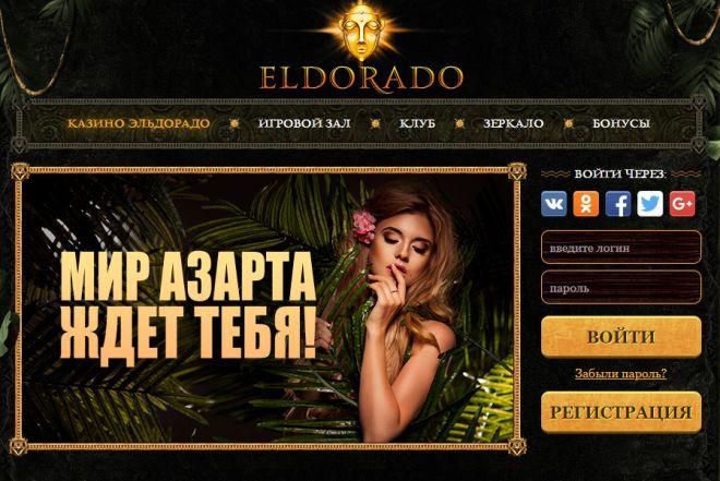Казино Эльдорадо: самые лучшие и новые автоматы на одном сайте
