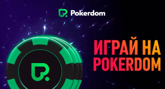 6519_pokerdom.png (216.67 Kb)
