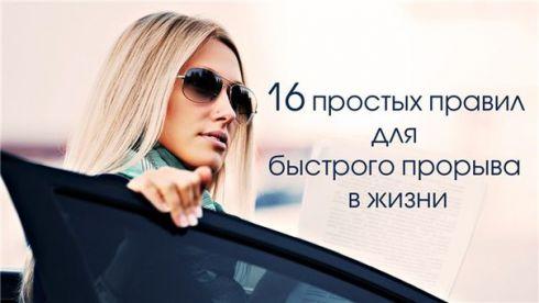 16 простых правил для быстрого прорыва в жизни!