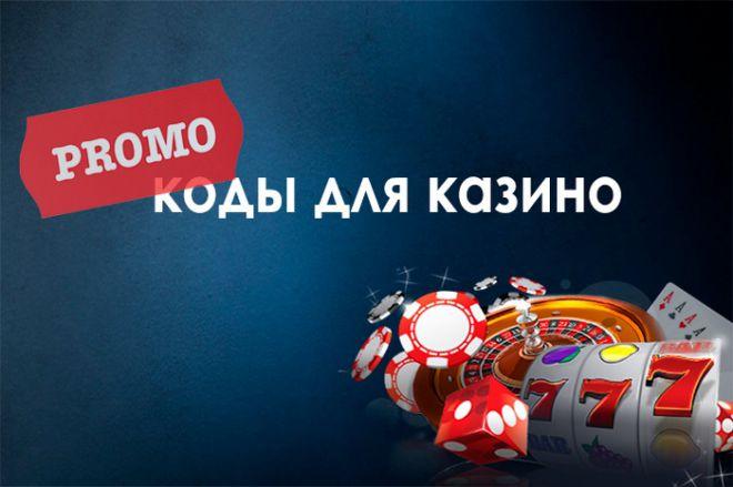 Промокоды и другие «плюшки»: какие сюрпризы дарит онлайн-казино в 2019 году