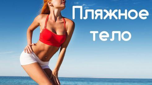 7 вкусных продуктов для пляжного тела