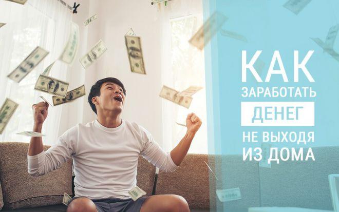 Как заработать деньги, не выходя из дома