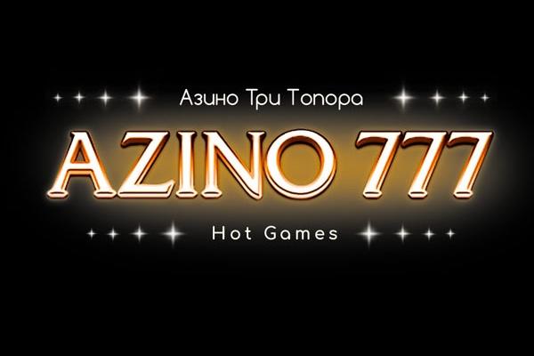 Преимущества регистрации на Азино 777