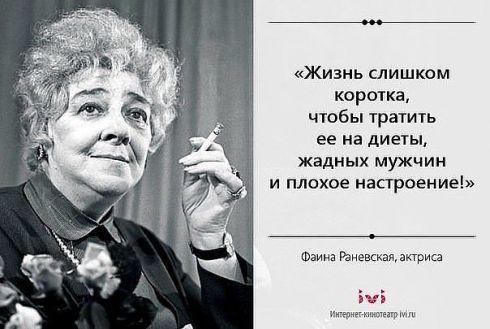 Цитаты несравненной Раневской о красоте