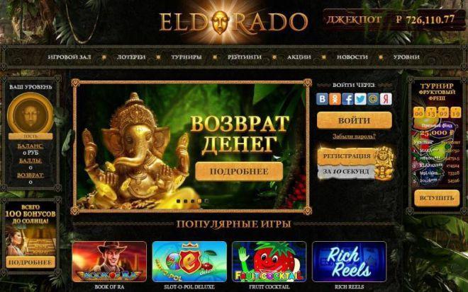 У чому переваги гри в онлайн-казино Eldorado Casino