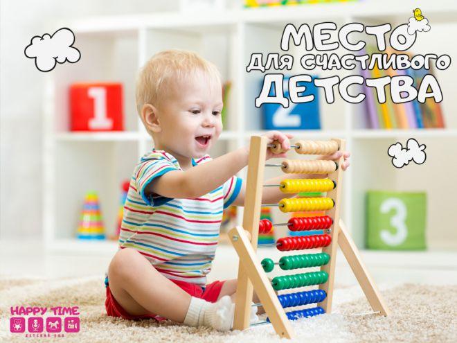 Детский сад «Happy Time» в Одессе!