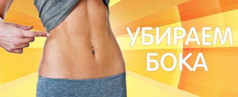 Как убрать бока - 4 упражнения