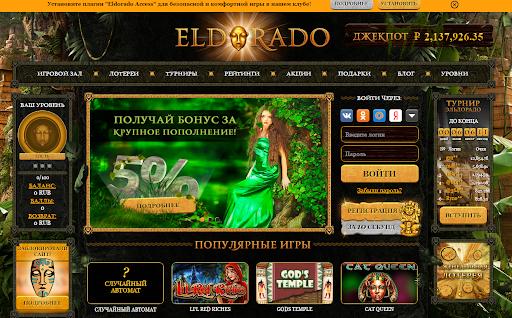 Почему стоит посетить официальный сайт казино Эльдорадо